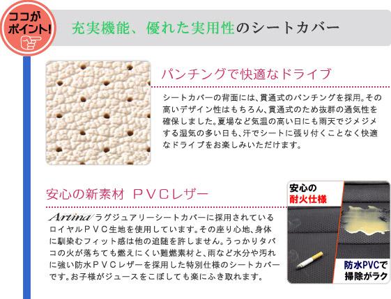 PVCレザーで快適ドライブ