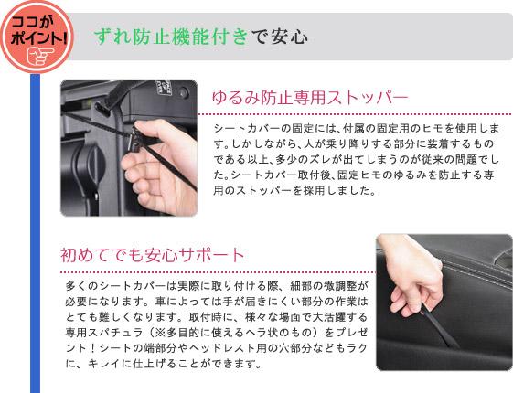 シートのずれ・ゆるみ防止ストッパー