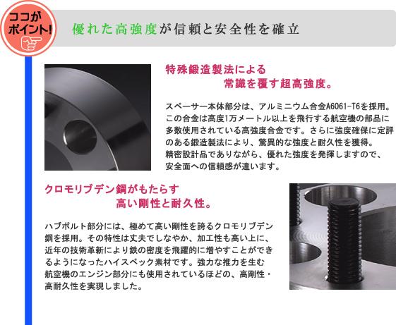特殊鍛造製法による高い剛性と耐久性